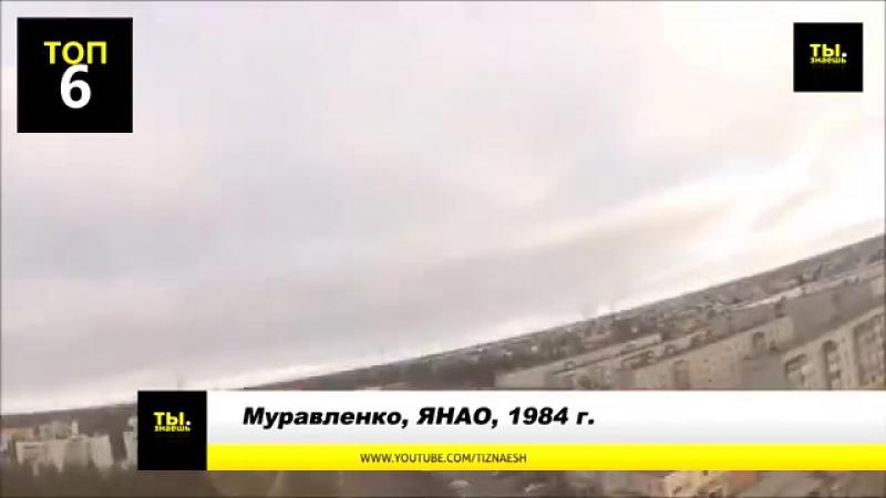 Самые молодые города России! ТОП 10!