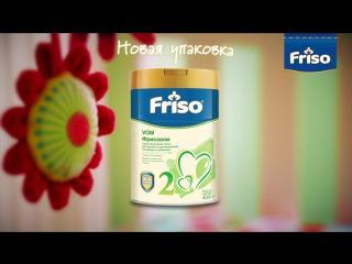 Friso VOM 2 теперь с Новой Защитной Крышкой