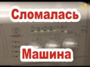 Ремонт стиральной машины indesit геленджик золотыеруки