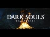 Dark Souls: Remastered – Анонсирующий трейлер