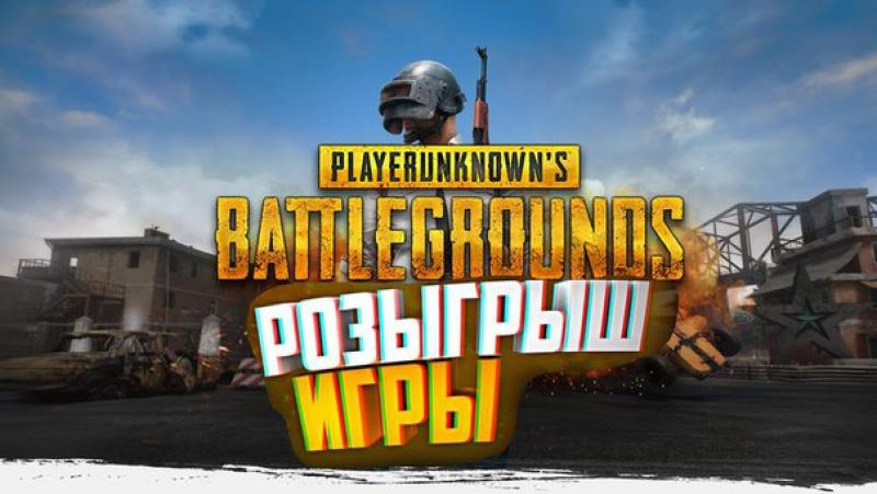 ✋Розыгрыш двух копий игры PUBG 🔪Охота за Головами PlayerUnknown's Battlegrounds.🔪( Челленджи 0:03 3:42:31