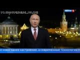 Новогоднее обращение Президента Российской Федерации В.В.Путина
