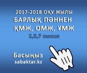 ҚАЗАҚ ТІЛІ 7 СЫНЫП ҰЗАҚ МЕРЗІМДІ САБАҚ ЖОСПАР ҰМЖ 2017-2018
