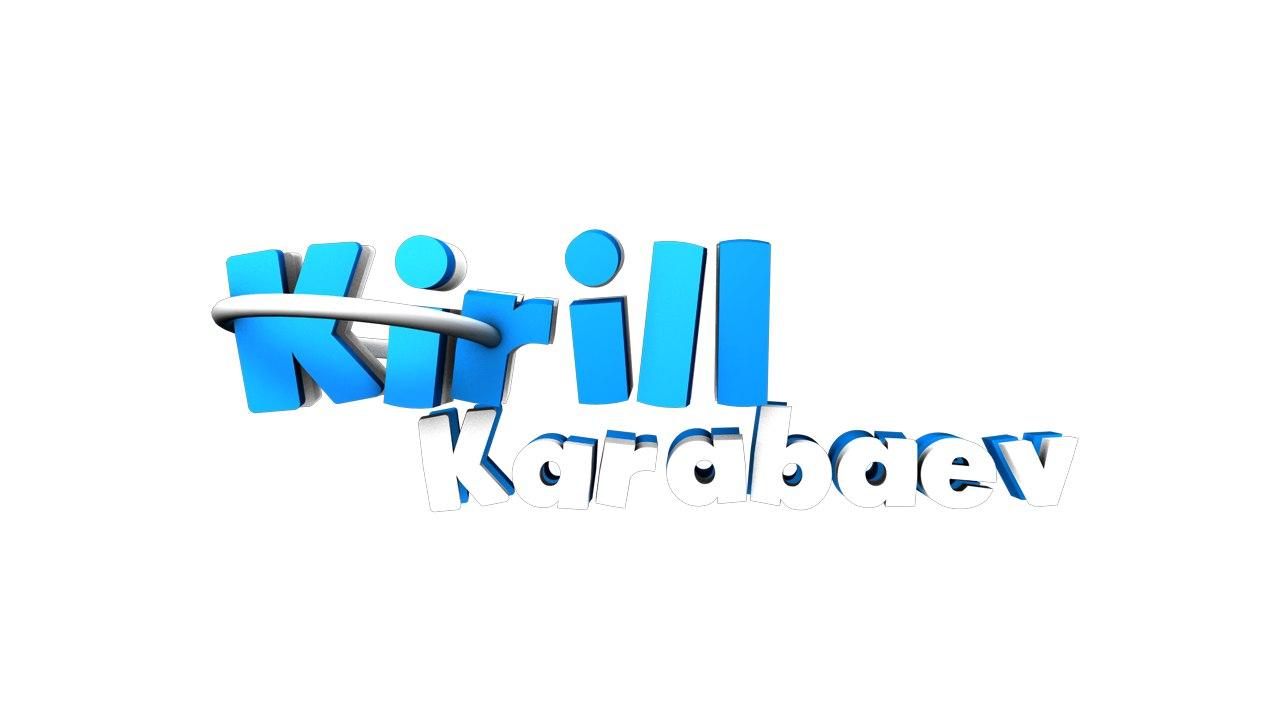 Кирилл Карабаев | Купить роспись ВКонтакте на SignDonate