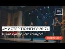 Финал конкурса «Мистер ТюмГМУ-2017» в Тюмени