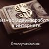 Бизнес идеи-заработок в Воронеже