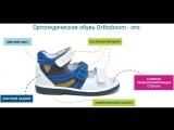 Детская ортопедическая обувь ORTHOBOOM