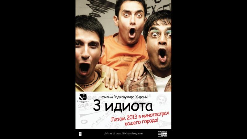 фильм Три идиота 2009 hd лицензия
