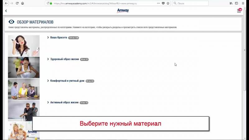 Как зайти на Дистанционный портал Amway Академии