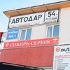 АВТОДАР54. Автосервис в Новосибирске