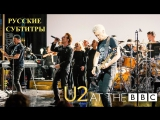 U2 At The BBC (русские субтитры)