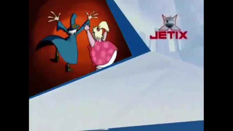 Далее на Jetix: ВУНШПУНШ