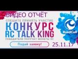 VIDEO HD ОТЧЁТ «RC Talk King» RaidCall  888     25.11.17