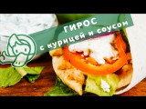 Рецепт греческого гироса с куриной грудкой от