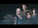 Игра престолов 23 июля на РЕН ТВ