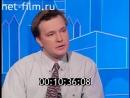Час Пик ОРТ, 29.06.1995 Юрий Мельников