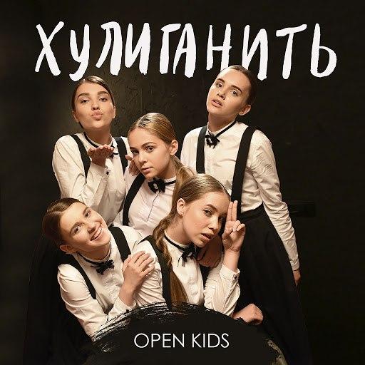 Open Kids альбом Хулиганить