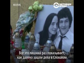 В Словакии простились c убитым журналистом-расследователем Яном Куциаком
