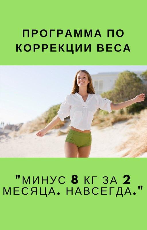 """Афиша Барнаул Курс """"МИНУС 8 кг ЗА 2 МЕСЯЦА. НАВСЕГДА."""""""