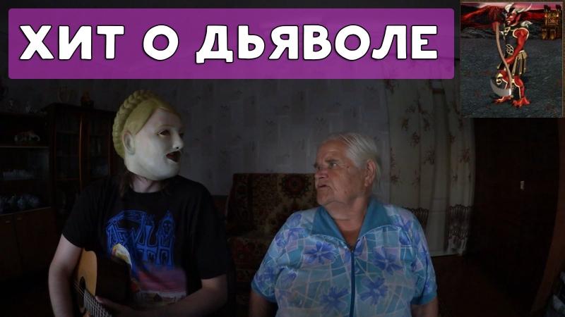 [Xikkasgrandma] ХИККАН №1 ХИТ О ДЬЯВОЛЕ [18]