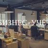 Бухгалтерские услуги в Омске. БИЗНЕС-УЧЕТ
