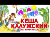 Олег Колесников(Кеша Калужский) - Лимпопо (Official Audio 2017)