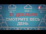 31 декабря на телеканале «Наука»