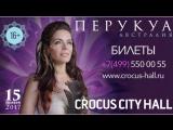 Концерт Перукуа (Австралия) в CROCUS CITY HALL - 15.11.2017.