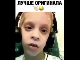 Кавер на песню МИНИМАЛ (ЭЛДЖЕЙ) от маленького мальчика. Хорошо поёт. Перепел Эдл_HD.mp4