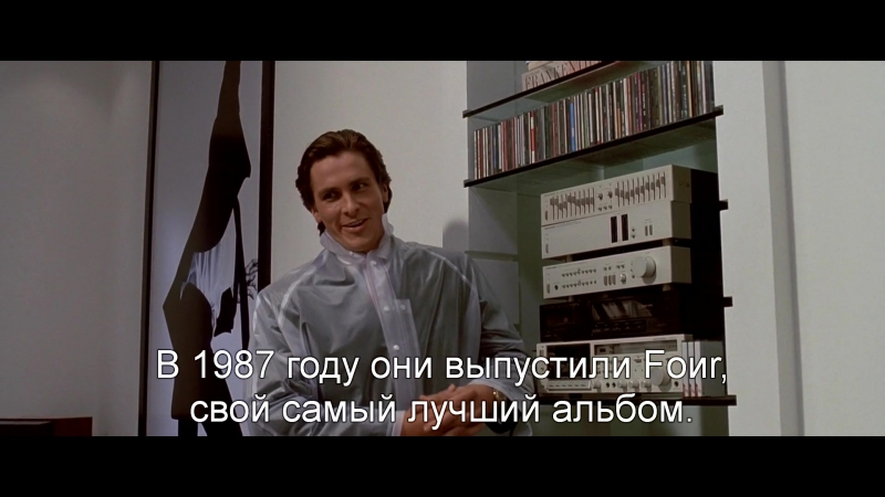 Американский Психопат American Psycho 2000 Эй Пол Huey Lewis The News Hip To Be Square