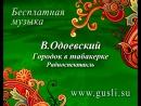 Городок в табакерке - В.Одоевский Радиоспектакль