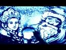 Песочная анимация Новогодняя история