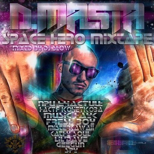 D.Masta альбом Space Hero (Special Edition)
