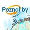 Путешествия с Poznai.by   Горящие туры Минск