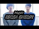 Радио KOREA ENERGY  live