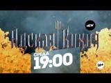 Адская кухня с Константином Ивлевым 3 выпуск 04.10.2017 трейлер