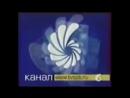 Заставка СТС Санкт Петербург шестой канал 2001