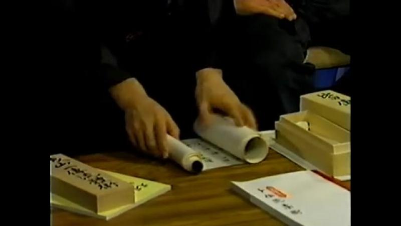 Сёто Танемура Дзю-дзюцу история и традиции