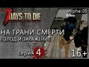 7 days to die   На грани от смерти, голод и заражение   Серия 4