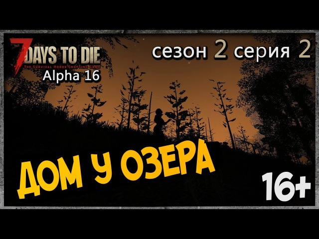 7 days to die   Alpha 16   Дом у озера в ночи   Сезон 2   Серия 2