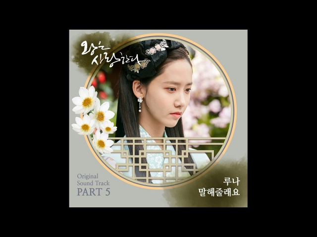 LUNA (루나) - 말해줄래요 (Could You Tell Me) (The King In Love OST Part 5) 왕은 사랑한다 OST Part 5
