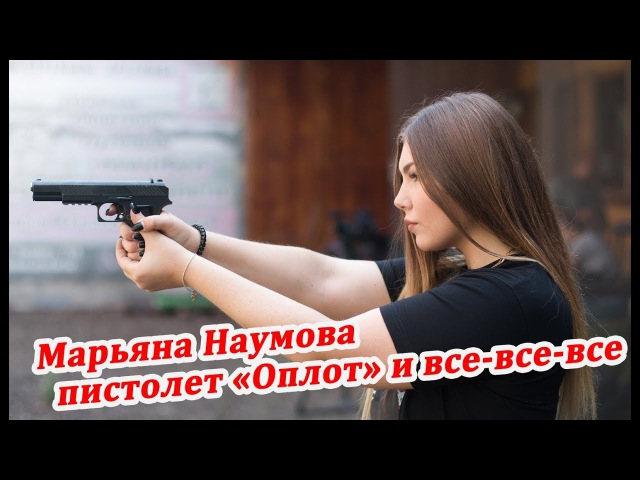 Марьяна Наумова: пистолет Оплот и все все все