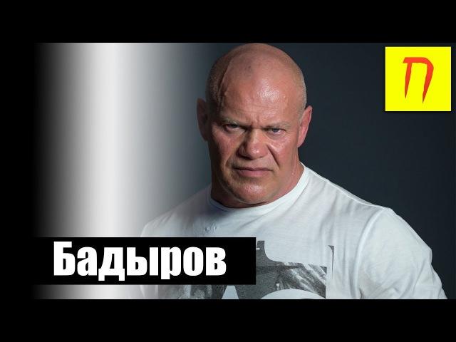 Павел Бадыров — про бандитов, беседу с Кумариным, конфликт со Спасокукоцким, Украину и Чечню Пекло
