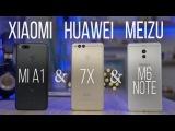 Лучшие китайцы. Xiaomi Mi A1 &amp Honor 7X &amp Meizu M6 Note. Сравнение смартфонов за 200$