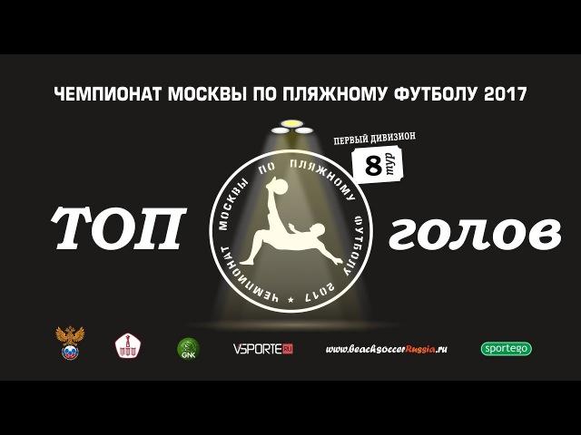 Чемпионат Москвы 2017. Первый дивизион. 8 тур. ТОП 5 голов
