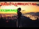 Это наш Таджикистан ватанчони мо Точикистон город Худжанд