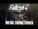 Fallout 4 - Main Theme (EPIC metal cover)
