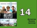 Десант есть десант 14 серия - русский криминальный сериал, детектив, боевик