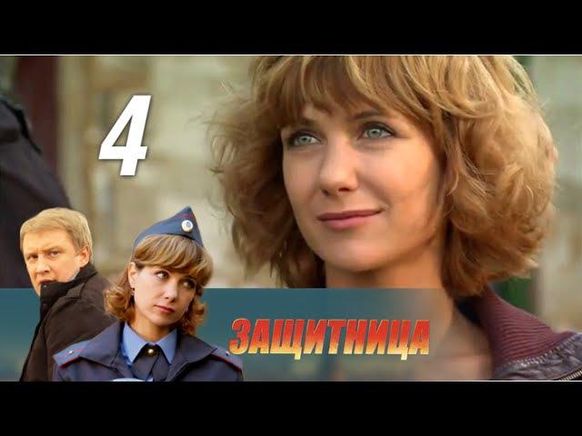 Защитница. 4 серия (2012) Детектив @ Русские сериалы