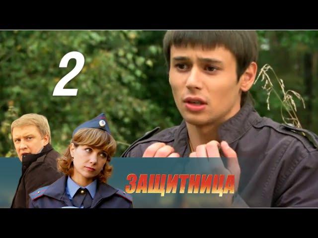 Защитница. 2 серия (2012) Детектив @ Русские сериалы